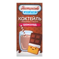 Коктейль Яготинське для дітей Хопси Шоколад 2,5% 200г х30