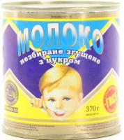 Молоко згущене Первомайськ із цукром ж/б 370г