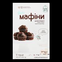 Суміш Мрія для випікання мафіни шоколадні 300г