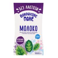 Молоко Волошкове Поле 2,5% особливе безлактозне т/п 1000г