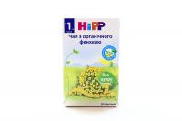 Чай Hipp з органічного фенхелю 30г х6