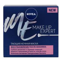 Маска Nivea для обличчя Make Up Expert 50мл х12