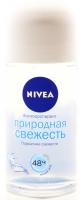 Дезодорант Nivea Fresh кульковий для жінок 50млх6