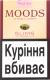Сигари Moods Slims Filter 10шт