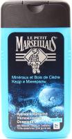 Гель-шампунь для чоловіків Le Petit Marseillais Кедр і Мінерали, 250 мл
