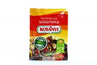 Приправа Kotanyi до шашлику 25г х50
