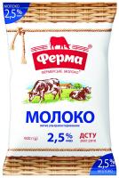 Молоко Ферма ультрапастеризоване 2,5% 900г