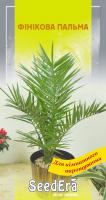 Насіння SeedEra Квіти Фінікова пальма 2шт.