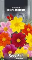 Насіння Квіти Жоржина мінлива Веселі Хлоп`ята Seedera 0,5 г