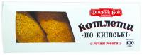 Котлети по-Київські н/ф МегаМаркет 400г