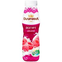 Йогурт Галичина малина 2,2% пет/пляшка 300г