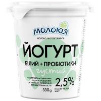 Йогурт Молокія білий + пробіотики 2,5% 330г