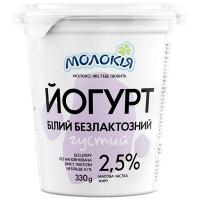 Йогурт Молокія білий безлактозний 2,5% 330г