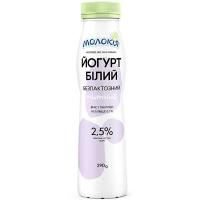 Йогурт Молокія Білий безлактозний 2,5% пляшка 290г