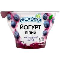 Йогурт Молокія білий на подушці з ягід Чорниця 5,7% 140г