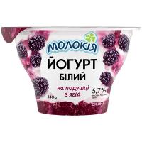 Йогурт Молокія білий на подушці з ягід Ожина 5,7% 140г