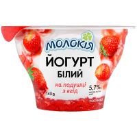 Йогурт Молокія білий на подушці з ягід Полуниця 5,7% 140г