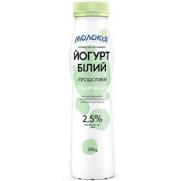 Йогурт Молокія Білий пробіотики 2,5% пляшка 290г
