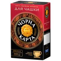 Кава мелена Чорна Карта Для зав.у чашці Польща 230г