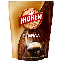 Кава Жокей Імперіал розчинна сублімована пакет 130г