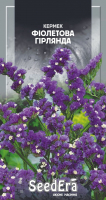 Насіння Квіти Кермек виїмчастий Фіолетова Гірлянда Seedera 0,2г