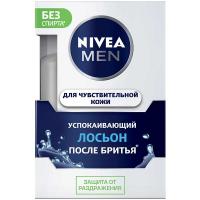 Лосьон Nivea після гоління для чутл. шкіри 100мл