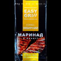 Маринад Easy Grill соєво-імбирний 250г