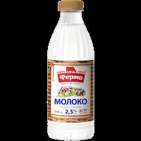 Молоко Ферма пастеризоване 2,5% пляшка 840г