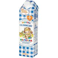 Молоко Селянське Малюкам від 9 місяців ультрапастеризоване 3,2% 1000г