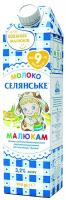 Молоко Селянське Малюкам ультрапастеризоване від 9-ти місяців  3,2% 950г
