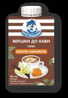 Вершки Простоквашино до кави смак ваніль карамель 8% 212г х24