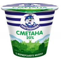Сметана Простоквашино 20% 190г