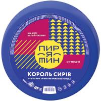 Н Сир Король сирів 50% Пирятин /кг