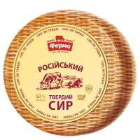 Сир ММ Російський 50% Ферма ваговий/кг