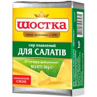 Сир плавлений Шостка для салатів 37% 90г