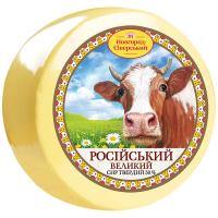 Н Сир Російський 50% Новгород-Сіверський сирзавод/кг