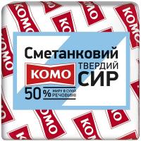Н Сир Сметанковий 50% ТМ Комо Асортимент /кг