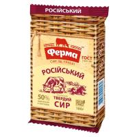 Сир Ферма Російський 50% брикет 180г
