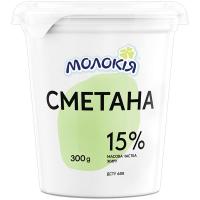 Сметана Молокія 15% 300г