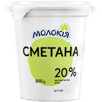 Сметана Молокія стакан 20% 300г