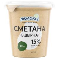 Сметана Молокія Відбірна 15% 330г стакан