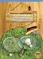 Трава Вассма газонна Спортивна 400г