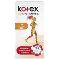 Тампони Kotex Active Normal 16шт.