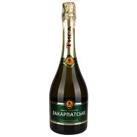 Вино ігристе біле брют ТМ Закарпатське, Україна, 0,75л