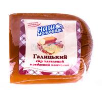 Сир плавлений ковб.копчений Галицький 40% НМ ваг/кг