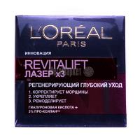 Крем L`oreal Revitalift лазер для обличчя 50мл х6