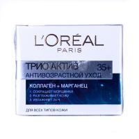 Крем L`Oreal тріо актив 35+ для обличчя 50мл