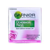 Крем Garnier Основний догляд живильний 50мл х6