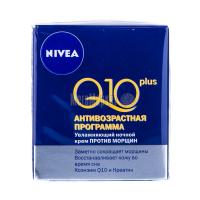 Нічний крем зволожуючий для обличчя Nivea Q10 Plus Антивікова Програма Проти зморшок, 50 мл