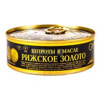 Шпроти Рижское Золото в олії 240г х48